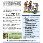 日本自然保護協会主催の自治体担当者対象セミナー「生物多様性地域戦略の活かし方」で講演します