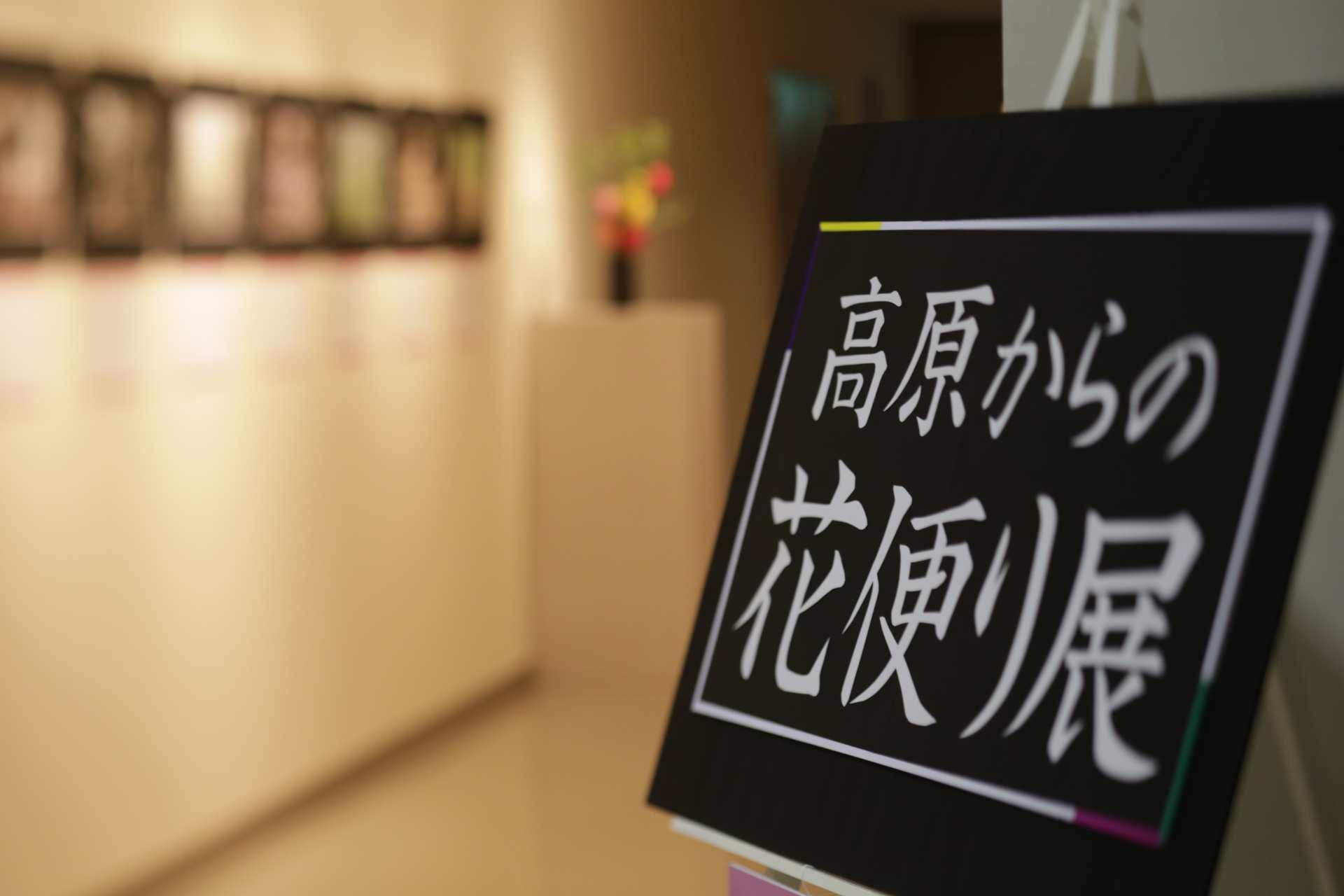 「高原からの花便り展」が北広島町図書館で始まります