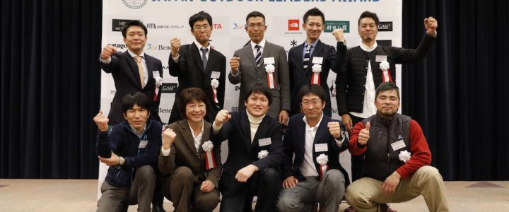 【おしらせ】JAPAN OUTDOOR LEADERS AWARD 2017 表彰式